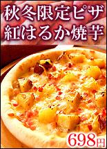 紅はるかの焼き芋 ピザ