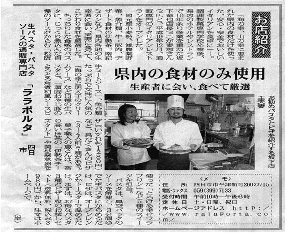 生パスタの記事が、伊勢新聞に紹介されました