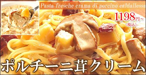 生パスタ ポルチーニ茸と焼芋のクリームソース 生パスタ