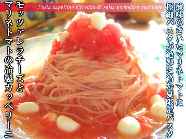 冷製パスタ マリネトマトのカッペリーニ モッツァレラ