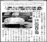 中日新聞に紹介されました