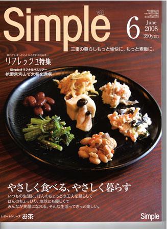 月刊simple6月号に掲載されました