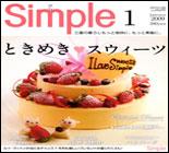 月刊シンプル スイーツ特集に掲載されました。