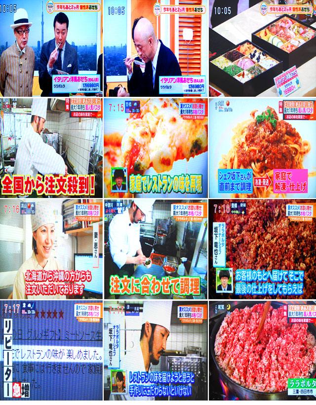 2014テレビ放映2