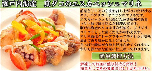 瀬戸内海産タコのエスカベッシュマリネ クリスマスディナーセット 通販 お取り寄せ