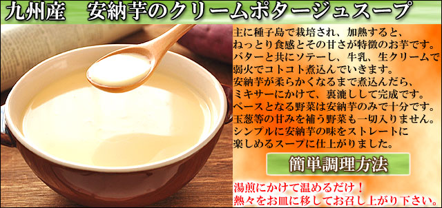 安納芋のクリームポタージュスープ クリスマスディナーセット 通販 お取り寄せ