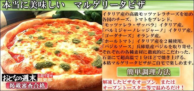 マルゲリータピザ クリスマスディナーセット 通販 お取り寄せ