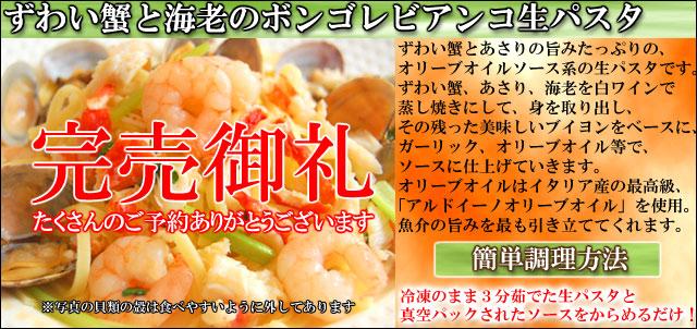 クリスマスディナーセット ずわい蟹と海老のボンゴレ生パスタ 通販 お取り寄せ