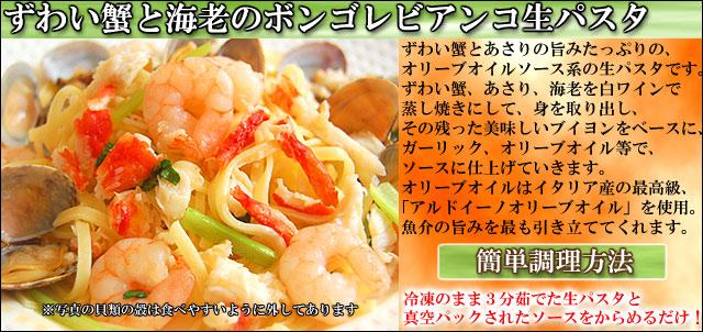 クリスマスディナーセット 通販 お取り寄せ  ずわい蟹と海老のボンゴレビアンコ生パスタ