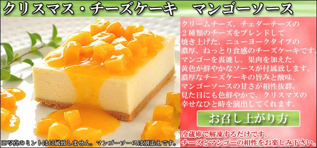 クリスマスディナーセット 通販 お取り寄せ チーズケーキ マンゴーソース