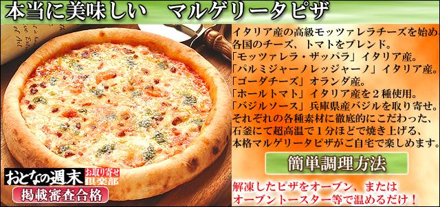 クリスマスディナーセット 通販 お取り寄せ マルゲリータピザ