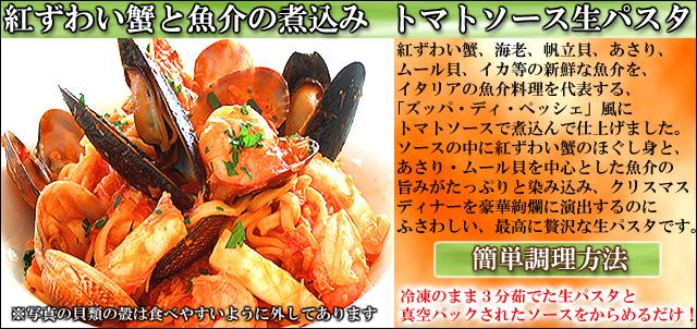 クリスマスディナーセット 通販 お取り寄せ  ずわい蟹と魚介の煮込みトマトソース生パスタ